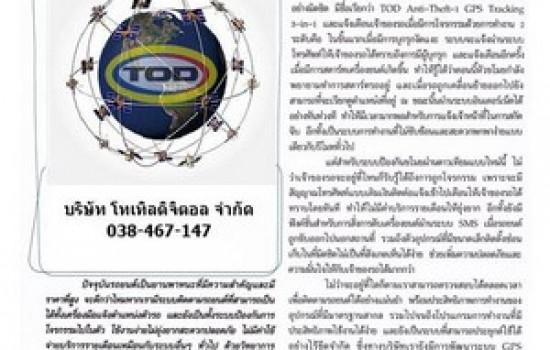 สัมภาษณ์ หัวหน้าฝ่ายพัฒนาระบบ GPS บริษัท TOD