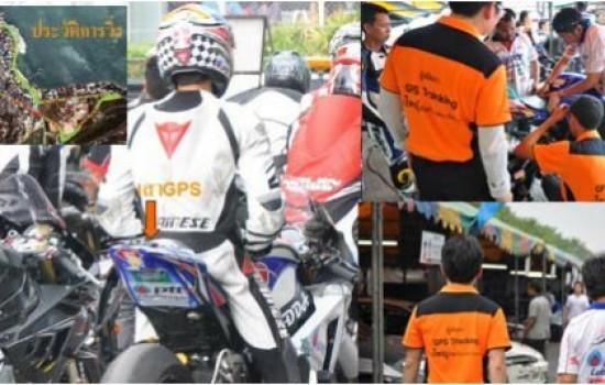 TOD และทีมรถแข่งปนัดดาเรชชิ่ง ร่วมทดสอบระบบการส่ง GPS ความเร็วสูง
