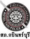 สภ.กบินทร์บุรี