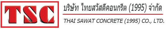 บริษัทไทยสวัสดิ์ คอนกรีต (1995)จำกัด
