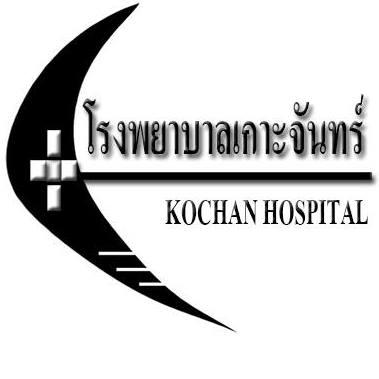 โรงพยาบาลเกาะจันทร์