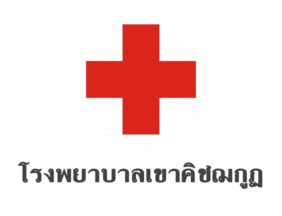 โรงพยาบาลเขาคิชฌกูฏ
