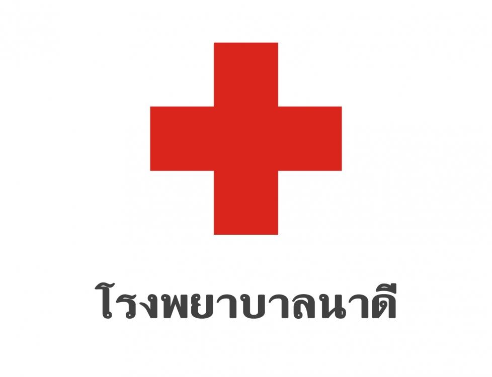 โรงพยาบาลนาดี