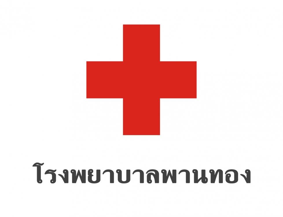 โรงพยาบาลพานทอง