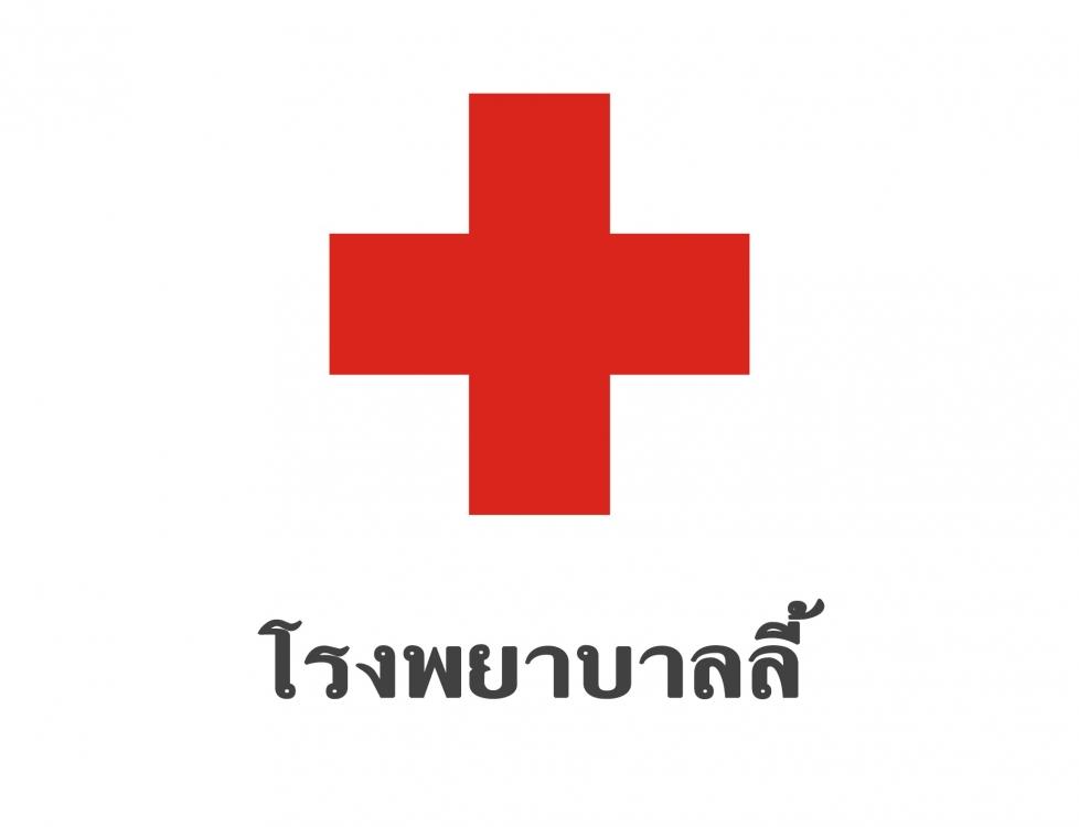 โรงพยาบาลลี้