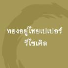 ห้างหุ้นส่วนจำกัด ทองอยู่ไทยเปเปอร์ รีไซเคิล